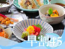 ●早割45/会席●45日前までのご予約で1,000円OFF!!伊勢志摩≪旬の食材≫をお得に味わう♪