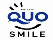 【出張応援】QUOカード500円付プラン