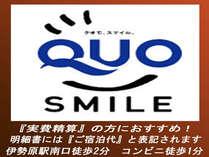 【出張応援】QUOカード2,000円付プラン