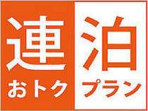 【5連泊以上でお得!】◎インターネット接続【無料】