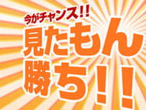 【6月限定/紫陽花プラン】☆1日5部屋のみ!お得なキャンペーン♪