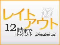 ◆昼12時までゆっくり滞在◆女子旅応援プラン ♪