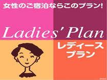 ◇*◇女性限定!◇*◇お得なレディースプラン♪