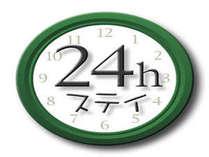【24時間ステイ】12時IN~12時OUT