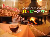 フレンチレストラン『ルプラトー』では、平日11時30分から15時まで、ハッピーアワーを実施しています。