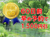 【早期割引】60日前の早め予約ならお一人1,500円割引