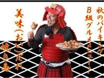 【秋バイキング~B級グルメメニュー~】上田名物・美味だれ焼鳥