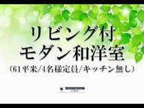◇◆リビング付・モダン和洋室◆◇