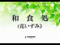 ◇◆和食処 花いずみ◆◇