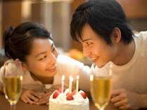 【お誕生日プラン★2食付】大切な方のお祝いに♪ケーキとスパークリングワインの特典付き