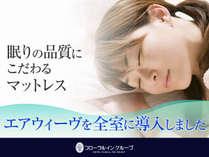 ★全客室エアウィーヴ完備★快適な寝心地をお届けいたします♪
