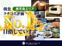 鹿児島エリア朝食口コミ評価No.1を目指してます。