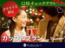 もうすぐクリスマス♪カップル限定☆12時レイトチェックアウトプラン好評販売中♪