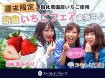 只今、週末限定☆朝食バイキングいちごフェア実施中です♪自社農園産の新鮮で甘~いいちごはいかがですか?