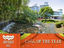 じゃらんアワード2012受賞の人気宿♪建物すべてが自然の中!