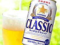 頑張った自分に乾杯♪北海道限定サッポロクラシック付プラン!