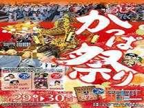 第36回【うしく かっぱ祭り】のご案内 12%OFF