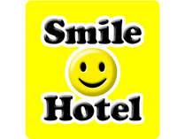 スマイルホテル・ロゴマーク