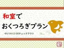 札幌市内の方も歓迎!1室定額料金。和室でおくつろぎプランのんびり12:00出発