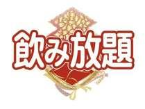 【飲み放題付忘新年会】選べる鍋と鰤しゃぶ会席プラン