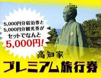 【お一人様2食付で10,000円!】「高知家プレミアム旅行券」発売記念プラン