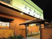 シーサイド ホテル 美松 大江亭◆じゃらんnet