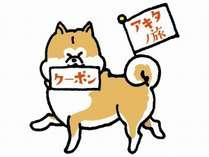 【アキタノ旅クーポン】秋田名物・比内地鶏を味わう☆一泊二食付プラン