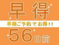 【さき楽】【早得56】<事前決済限定>今すぐ予約!56日前早期予約でお得♪特別優待プラン 素泊まり