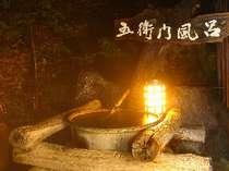 【貸切】広々とした貸切露天「浦たんぼの湯」にある五衛門風呂(通常1回30分1000円)