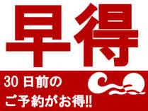 [冬★早得30]早期予約で特別価格◆売れ筋NO.1♪ボリューム満点◆舟盛×カニ3杯付カニフルコース [ZI102IJ]