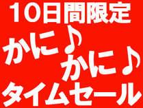 【カニ解禁10日間タイムセール】1月末までの平日宿泊が特別価格!カニ3杯付カニフル [ZI003I9]