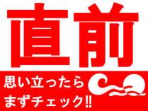 思い立ったら、まずチェック!!,京都府,夕日ヶ浦温泉 夕日浪漫 一望館