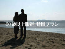 50歳以上で色々オトクな特別プラン,京都府,夕日ヶ浦温泉 夕日浪漫 一望館