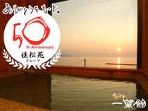 【2018年】佳松苑グループは、おかげさまで創業50周年を迎えました。,京都府,夕日ヶ浦温泉 夕日浪漫 一望館