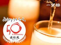 【50周年記念】お一人様MAX5000円オトク♪乾杯ドリンクなど特典付◆カニ3杯付カニフル [ZI003I9-51j]