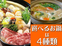 選べるお鍋は4種類★お好きなものをどうぞ♪※画像はイメージです