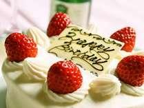 【記念日プラン】ディナー後にサプライズでお部屋へお届けするケーキ&スパークリングワインで乾杯!