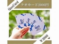 素泊まり◇QUOカード¥2000含む☆シングルプラン♪