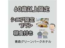 朝食付■60歳以上限定■スーパーエイジ・シングル♪