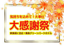 AGP大感謝祭開催中!