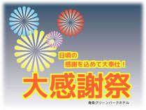 夏の大感謝祭開催中!