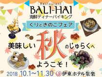美味しい秋の じゅらく へようこそ!10/1~11/30「くりときのこフェア」を開催