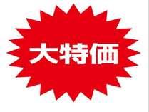 【5月限定】お部屋タイプは宿におまかせで1000円引き♪1日限定の1泊2食付き『粟島コース』【直前割】