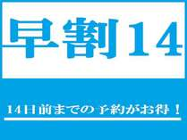 プラン限定■14日前までの予約がお得!