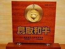 【鳥取和牛認定書】2010年5月20日、鳥取和牛販売指定店に認定♪本物のみを使っている証明です。