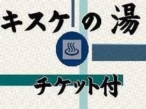 ★お客様のお声から生まれた★待ってました!キスケの湯今治駅前店入浴チケット付プラン
