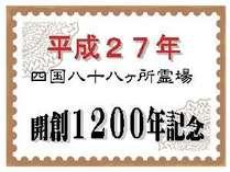 ◆お遍路さん限定◆1200年記念だよ!全員集合~プラン