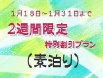 ≪注目≫☆2週間限定☆お得な素泊りプラン