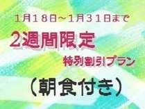 ≪注目≫☆2週間限定☆お得な朝食付きプラン
