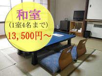 【団体様歓迎】何人で泊まっても★1室¥13500~朝食付 添い寝無料!!